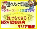 ドンキーコング3実況プレイ part5【誰でも
