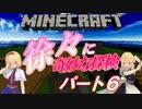 【Minecraft】徐々に奇妙な探検part6【ゆっくり実況?】