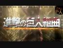 【MAD】進撃の巨人組曲【OPED+αアレンジメドレー】