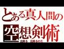 【ゆっくり語り】ゲームの剣術は真人間には可能か挑む【三刀目】