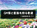 【東方卓遊戯】GM紫と蛮族を狩る者達 session6-1