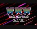 【こなちー】WE ARE THE W.W.W【歌ってみた】