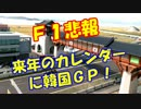 【F1悲報】2014年カレンダーに韓国GP!