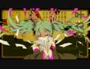 【_妄想税 歌ってみました⇒ver.リボルバー!】 thumbnail