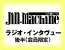 Jin-Machine 『UNCERTAIN 【DE】CISION』インタヴュー 後半