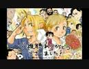 【初アニメ化から】ハガレンでsmooooch・∀・完全版【10年おめでとう】