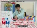 スカパラ [ゲスト 有野晋哉] 無料放送 20111002
