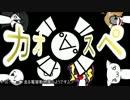 【サタスペ】カオ(゚∀゚)スペ4-3【ゆっくりTRPG】