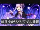 結月ゆかりオリジナル曲選50:その2 【作業用BGM】