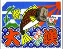 【カイジ】 ノーカン節 【ソーラン節】