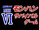 【MHP3】 男手2つでモンハンサバイバルゲーム! 6 【実況】