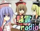 騒霊radio3