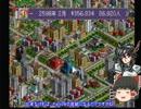 【ゆっくり実況】お気楽ヒロインと適当な都市開発Part04【シムシティ2000】