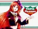 【波音リツ】パスタプレジャー'2013【オリジナル曲】