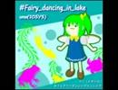 【SDVX II】#Fairy_dancing_in_lake【エフ