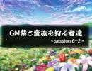 【東方卓遊戯】GM紫と蛮族を狩る者達 session6-2