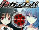 【東方】超幻想郷級のダンガンロンパ Part6