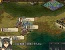 【艦これ×三国志Ⅸ】長門艦隊の中華統一戦線 part11