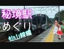 ゆかれいむで秘境駅めぐり~仙山線編~