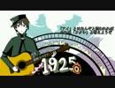1925 を歌いました☻