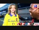 ArsenalTV プレミアWBA戦後の子供(ターシャちゃん)インタビュー