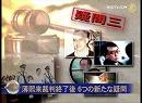 【新唐人】薄煕来裁判終了後 6つの新たな疑問