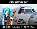 [V3日本語ミクさん] 20th Century Boy [T-REX]