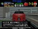電車でGO!プロ仕様 全ダイヤ悪天候でクリアを目指すPart66【ゆっくり実況】