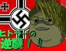 【HoI2】ヒトラーの逆襲!part2【ゆっくり