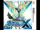 【3DS】ポケットモンスターX・Y - 戦闘!