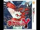 【BGM】『 戦闘!四天王』ポケットモンスターX・Y【3DS】