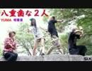 【SLHfamily】エンゼルフィッシュを踊ってみた【YUMA&明香里】