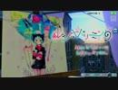 初音ミク Project DIVA Arcade 「ルシッドドリーミング」 PV/...