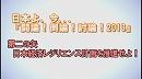 1/3【討論!】第二の矢、日本経済レジリエンス計画を推進せよ[桜H25/10/12]