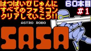 【アストロロボ・SASA】発売日順に全