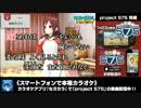 名曲24連発、カラオケアプリ「セガカラ」で「project575」の...