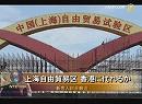 【新唐人】上海自由貿易区 香港に代れるか