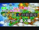 【ポケモンXY】対戦初心者講座part0