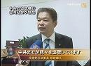 【新唐人】中共の盗聴横行 台湾政界が懸念