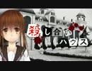 【フルボイス・ADV式】 殺し合いハウス 第6話