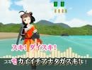 【ニコカラ】恋の2-4-11 修正版【on vocal】