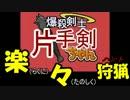 【MH4・片手剣】爆殺剣士の楽々狩猟【リオ