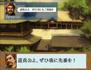 【蒼き狼4PUK】 パックス・モンゴリカ 第五章
