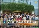 【新唐人】「人民日報」のねつ造報道に陳情者ら抗議