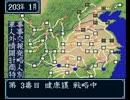 【SFC】三国志Ⅲ縛り実況プレイ ~10人の仲間と共に~ Part17