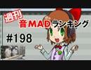 週刊音MADランキング#198 -10月第1週