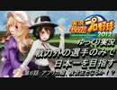 【ゆっくり実況】 戦力外選手のみで日本一を目指す  第6話