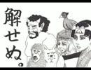 桃太郎の登場人物を全員おじいちゃんにし