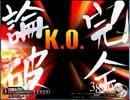 【MUGEN】凶連合VS狂連合4 【9959】