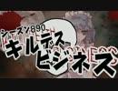 [東方卓遊戯]シーズン890[キルデスビジネス]1